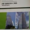 REITで毎月不労所得('ω') 日本ビルファンド投資法人 分配金(第40期)増配👆