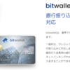 bitwalletへデビットカードで入金した場合の出金方法はどうなる?