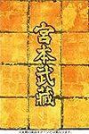 『宮本武蔵』 監督・脚本: 稲垣浩