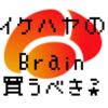 【レビュー】有名ブロガー『イケハヤ』氏のBrainって買うべき?