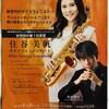 住谷美帆さんのサクソフォンコンサート、ピアノは務川慧悟さんでした。