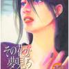 奥田桃子先生の 『その花が夢見るものは』(全1巻)を無料公開しました