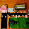 ソロキャンで使わなくなった道具7選!自分のキャンプスタイルを考えて買おう!
