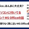 その中古パソコンに付いてたMS Office、大丈夫ですか?