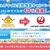 JALマイルへの交換が40%増量☆ちょびリッチ