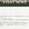 #622 CLT PARK HARUMIの閉館、正式告知 2020年9月30日