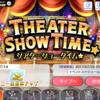 【ミリシタ】イベント『THEATER SHOW TIME☆』開演!