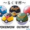 『身内大会ポケリンピック2016』における色別指標