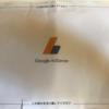 【アドセンス】PINコード入り封筒が来た!PINの「正しい」送信方法を解説!!