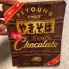 ペヤングのギリチョコ味食べた結果wwwwwwwwwwwwwww