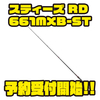 【ダイワ】高比重ノーシンカーリグスペシャリティーのテクニカルチューンドモデル「スティーズ RD 661MXB-ST」通販予約受付開始!