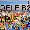 【DELE】スペイン語検定B2合格への道 ①