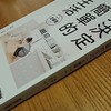 書籍『簡単に暮らせ』の台湾版が出版されました。見本を紹介します。