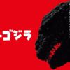 「シン・ゴジラ」を見にいく  ニッポン対ゴジラ?
