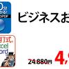 ソースネクストでビジネスお役立ちソフト6本パックが80%OFFの4,900円!