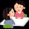 シンママの就職活動 シーズン2(7) ~シングルマザー支援協会に相談~