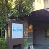 日田の天ヶ瀬「浮羽別館 新紫陽」の日帰りランチに満足です