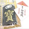 宝登山神社✴吉祥寳守✴(お守り・御守)