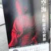 永坂嘉光 写真展@キヤノンギャラリーS 2019年4月20日(土)