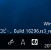Windows 10 Build 16296リリース