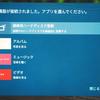 ブラビア KJ-55X9350Dの標準ビデオアプリからQNAP NASの4K動画を再生する