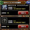 level.1508【クエスト】氷の洞くつに挑戦!