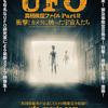 UFO真相検証ファイルPart2 衝撃!カメラに映った宇宙人たち
