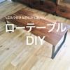 【こたつ付きでもカッコいい】好みのサイズ・質感・機能性のローテーブルをDIY
