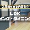 【入居前web内覧会2】1階すべてを使った25畳のLDK(リビングダイニング編)。