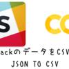 Slackで遊ぶ - エクスポートしたデータをCSVに -