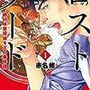 3月22日【新刊漫画】ロストフード1巻・見上げると君は2巻・妻に恋する66の方法5巻【kindle電子書籍】