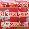 【食品福袋2021】絶対にハズレない食品福袋ジャンル3選!
