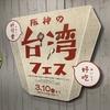 阪神百貨店の「台湾フェス」に行って来ました!
