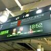 行き先掲示板の変化@東小金井駅