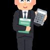 税理士試験シリーズ①【なぜ税理士なのか?】