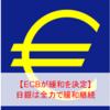 【ECBが緩和縮小を決定】日銀は緩和姿勢を全力維持 ⇒ 日本円の価値に不信感