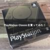 PlayStation Classicを買ってみた!【ソニー】【Sony】