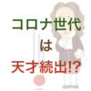 """(雑記)""""コロナ世代""""の将来を楽しく想像する"""