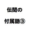 伝聞の付属語 〜疑問文・否定文〜 ③