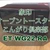 象印のオーブントースターET-WG22-RAが我が家にきました