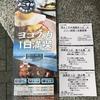 ポケモンGO横須賀イベントの付添で横須賀観光して猿島にも行ってきました!