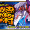 【FGO】期間限定イベント「ハロウィン・カムバック! 超極☆大かぼちゃ村 〜そして冒険へ……〜」第14章「歌を歌おう」