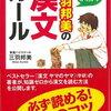 三羽邦美の漢文ルール