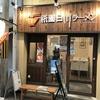 【オススメ5店】祇園・先斗町(京都)にあるラーメンが人気のお店