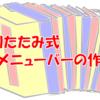 【 コピペで簡単! 】cssとhtmlで作る折りたたみ式メニューバー