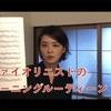 2021.01.08.【パルティータ】ヴァイオリニストのモーニングルーティーン