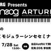 MOOG×Arturia 魅惑のセミモジュラーシンセサイザーセミナー7月28日開催決定!