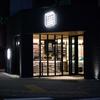 ランプライトブックスホテル名古屋に泊まる