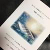 ピアノリサイタルまであと2日!プログラム見せちゃう