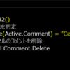 【Excel VBA学習 #42】セルのコメントを削除する